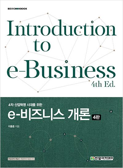 4차 산업혁명 시대를 위한 e-비즈니스 개론(4판)