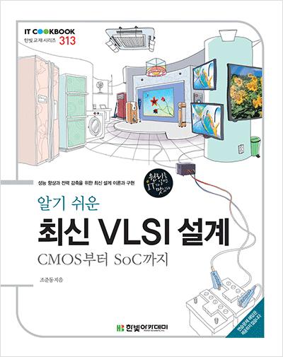 IT CookBook, 알기 쉬운 최신 VLSI 설계: CMOS부터 SoC까지