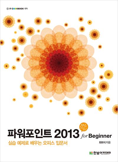 IT CookBook, 파워포인트 2013 for Beginner