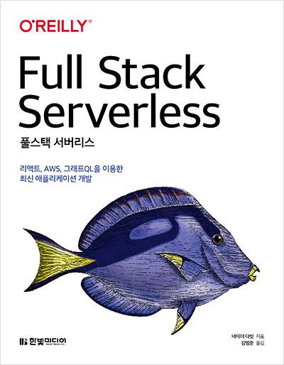 풀스택 서버리스 :  리액트, AWS, 그래프QL을 이용한 최신 애플리케이션 개발