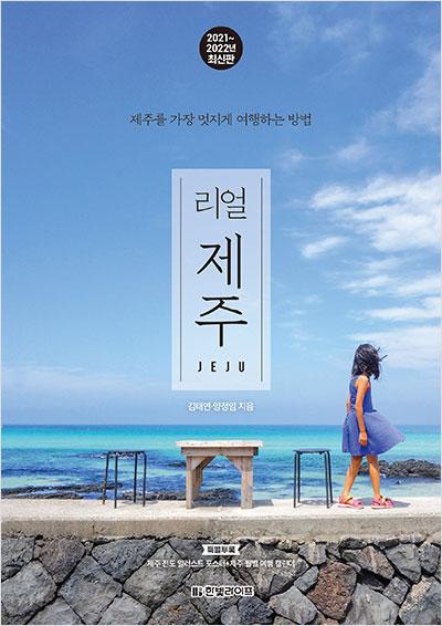 리얼 제주 [2021~2022년 최신판]