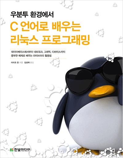 우분투 환경에서 C 언어로 배우는 리눅스 프로그래밍
