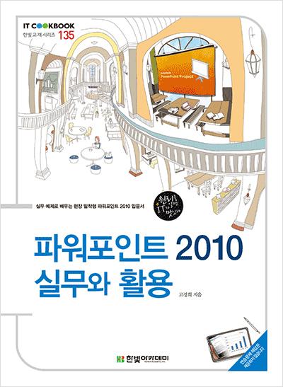IT CookBook, 파워포인트 2010 실무와 활용