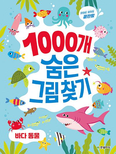 1000개 숨은그림찾기 바다 동물