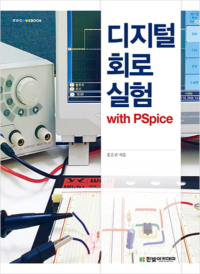 IT CookBook, 디지털 회로 실험 with PSpice