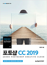 IT CookBook, design school 포토샵 CC 2019