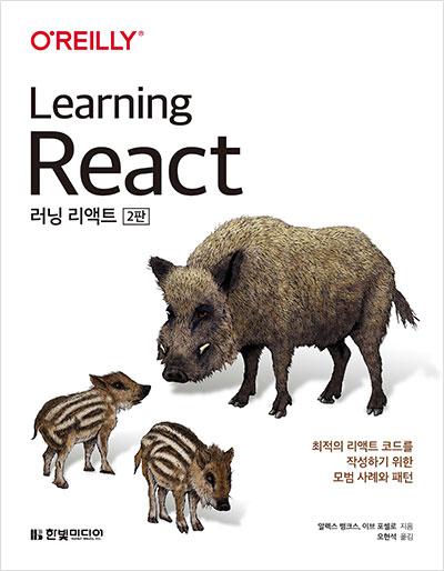 러닝 리액트(2판)