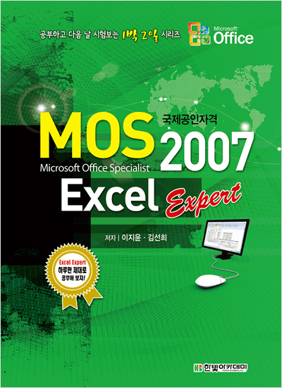 MOS Excel 2007 Expert