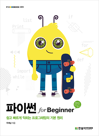 IT CookBook,  파이썬 for Beginner