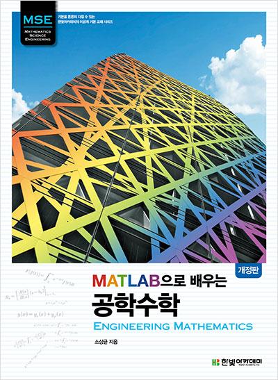 MATLAB으로 배우는 공학수학 : Engineering Mathematics (개정판)