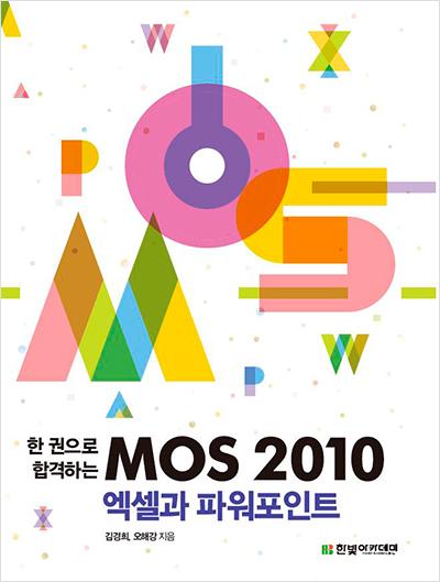 한 권으로 합격하는 MOS 2010 엑셀과 파워포인트