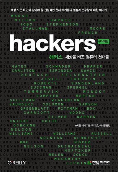 해커스 : 세상을 바꾼 컴퓨터 천재들 (무삭제판)