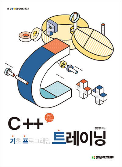 IT CookBook, C++ 트레이닝