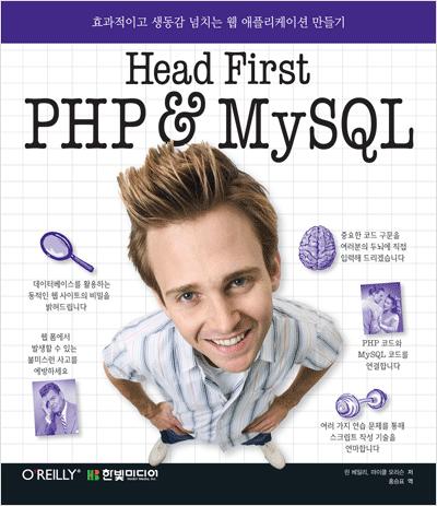 Head First PHP & MySQL: 효과적이고 생동감 넘치는 웹 애플리케이션 만들기