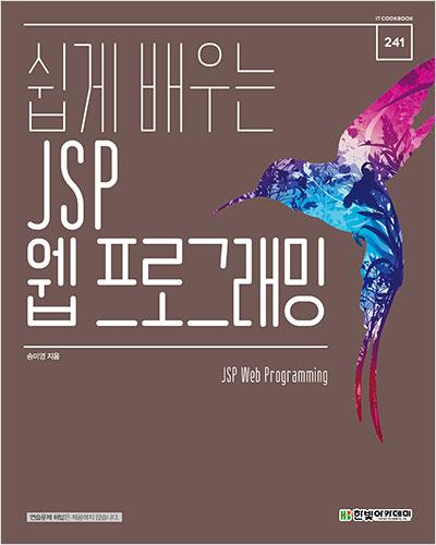 IT CookBook, 쉽게 배우는 JSP 웹 프로그래밍