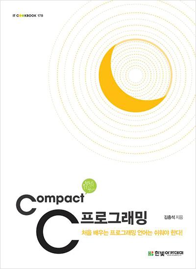 IT CookBook, Compact C 프로그래밍