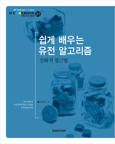 IT CookBook, 쉽게 배우는 유전 알고리즘 : 진화적 접근법