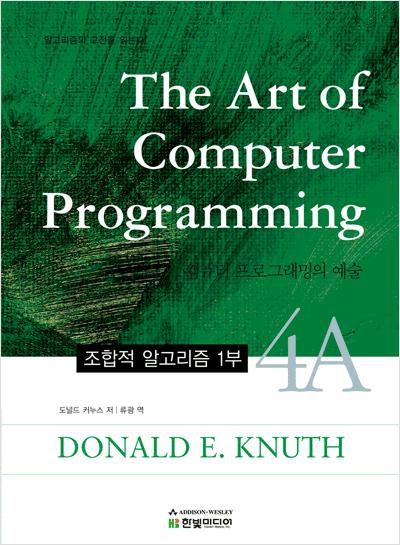 The Art of Computer Programming 4A 컴퓨터 프로그래밍의 예술: 조합적 알고리즘 1부