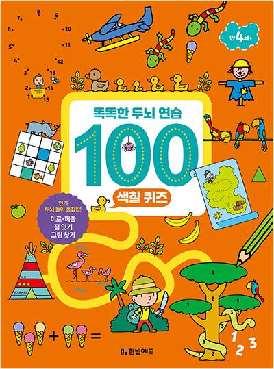 똑똑한 두뇌 연습 100 : 색칠 퀴즈