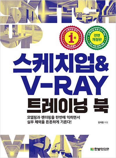 스케치업 & V-Ray 트레이닝 북(개정판)