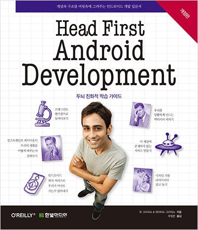 Head First Android Development : 개념과 구조를 머릿속에 그려주는 안드로이드 개발 입문서(개정판)