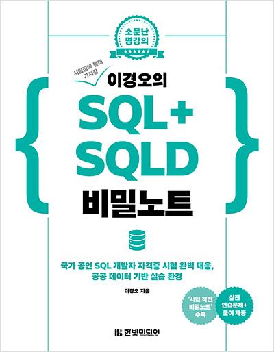 시험장에 몰래 가져갈  이경오의 SQL+SQLD 비밀노트