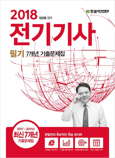2018 전기기사 필기 7개년 기출문제집