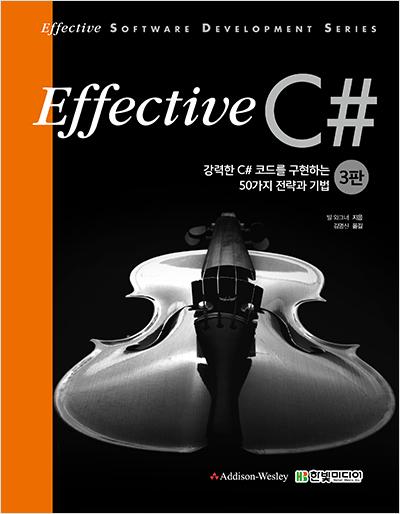 이펙티브 C#(3판)