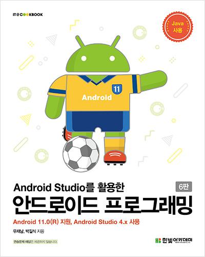 IT CookBook, Android Studio를 활용한 안드로이드 프로그래밍(6판)