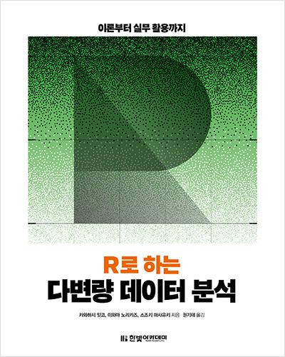 R로 하는 다변량 데이터 분석 : 이론부터 실무 활용까지