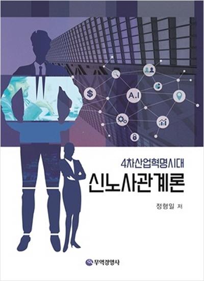 4차산업혁명시대 신노사관계론