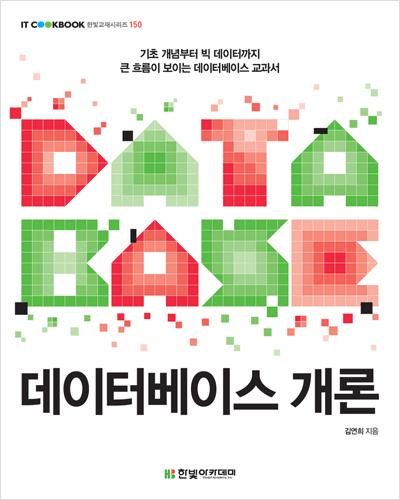 IT CookBook, 데이터베이스 개론