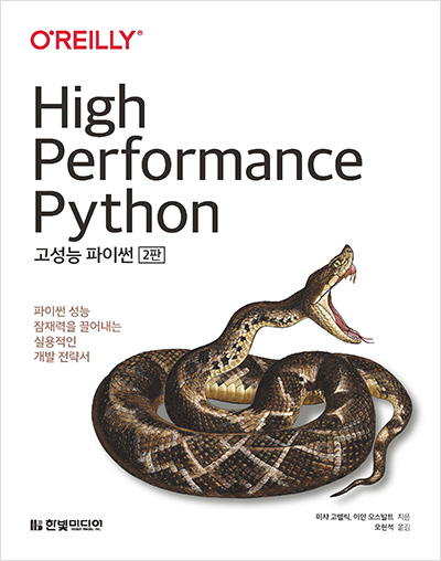 고성능 파이썬(2판)