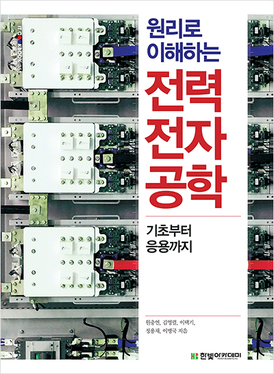 IT CookBook, 원리로 이해하는 전력전자공학 : 기초부터 응용까지