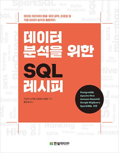 데이터 분석을 위한 SQL 레시피