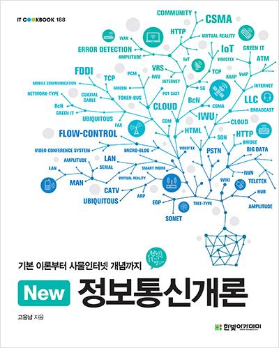 IT CookBook, New 정보통신개론 : 기본 이론부터 사물인터넷 개념까지
