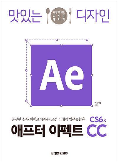 맛있는 디자인 애프터 이펙트 CS6 & CC
