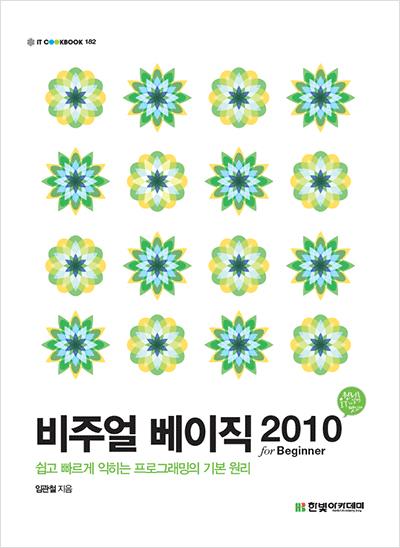 IT CookBook, 비주얼 베이직 2010 for Beginner