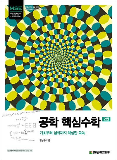 공학 핵심수학(2판)  : 기초부터 심화까지 핵심만 쏙쏙
