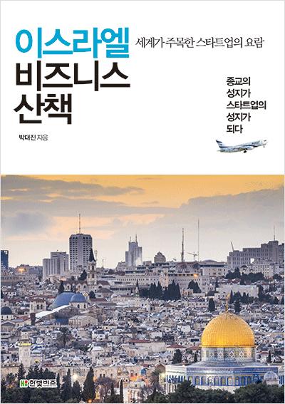이스라엘 비즈니스 산책 : 세계가 주목한 스타트업의 요람