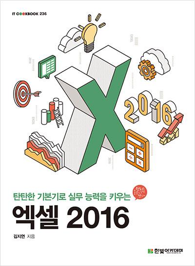 IT CookBook, 엑셀 2016
