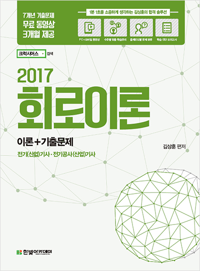 2017 회로이론