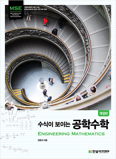 수식이 보이는 공학수학 : Engineering Mathematics (개정판)
