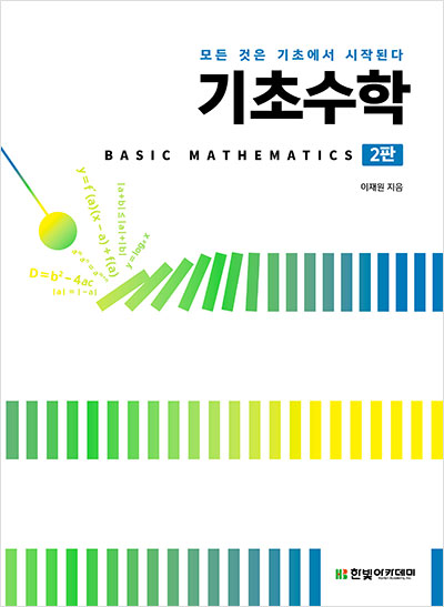 기초수학 : Basic Mathematics(2판)