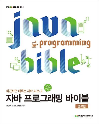 IT CookBook, 자바 프로그래밍 바이블