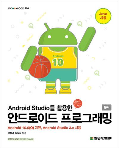 IT CookBook, Android Studio를 활용한 안드로이드 프로그래밍(5판)