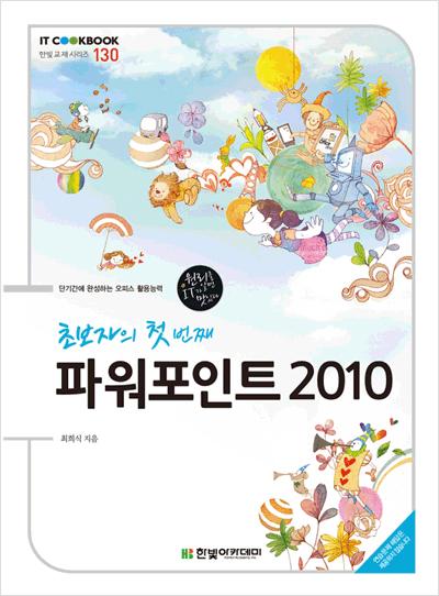 IT CookBook, 초보자의 첫 번째 파워포인트 2010