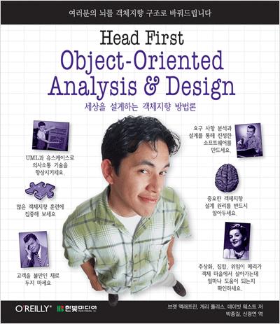 Head First Object-Oriented Analysis & Design : 세상을 설계하는 객체지향 방법론
