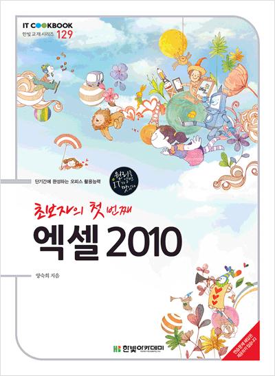 IT CookBook, 초보자의 첫 번째 엑셀 2010