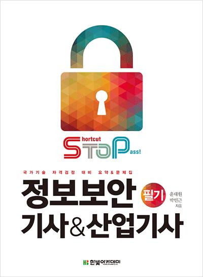 정보 보안 기사 책